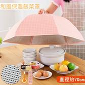 【媽媽咪呀】日式摺疊收納保溫飯菜罩_六邊圓形加大和風四葉草-粉色