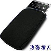 ★皮套達人★  HTC/ Samsung/ LG/ Nokia 5.8 - 6.3吋 大尺寸潛水布收納套 (郵寄免運)