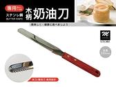 龍族 TL-1352奶油刀《Mstore》