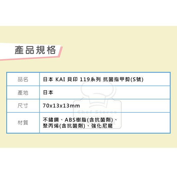 大廚師百貨-日本KAI貝印119系列U型剪頭指甲剪指甲刀S號附有刻蝕成型銼刀日本製