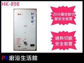 【PK廚浴生活館】 高雄 和家牌HK-898 和家屋外型10公升熱水器