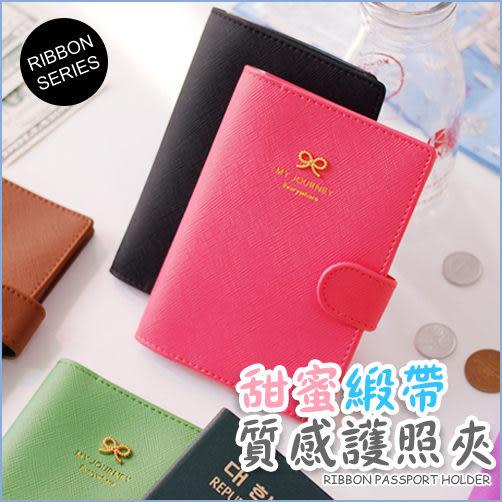 韓版 甜蜜緞帶 護照夾 防消磁 多層 短版 證件 手拿包 出國旅遊 信用卡 鈔票夾 收納