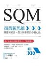 SQM商業新思維:開發新產品、創立新事業的必勝心法【城邦讀書花園】