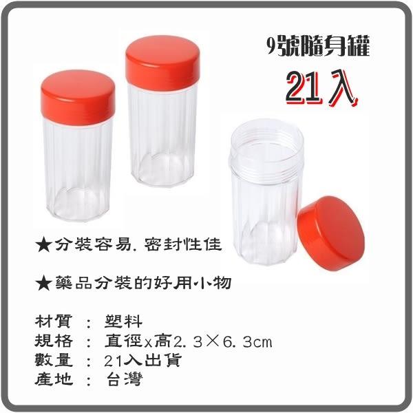 【九元生活百貨】9號隨身罐/21入 食品罐  藥罐 /促