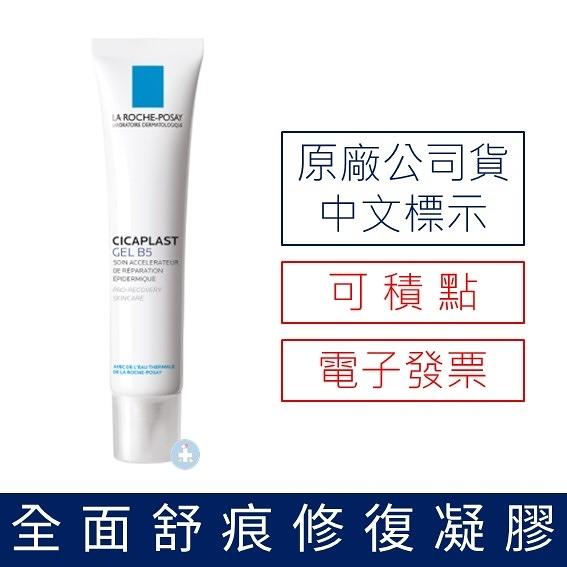 【原廠中標公司貨-可積點】理膚寶水 全面舒痕修復凝膠(40mL)