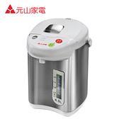 [YENSUN 元山家電]4.0公升 單溫微電腦熱水瓶 YS-5402APS