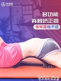 腰椎舒緩器腰部拉伸器背部頸椎健身器材脊柱矯正瑜伽輔助工具用品 迷你屋 新品