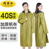 精騎士帆布雨衣成人連體長款雨衣軍黃加厚男女戶外勞保風雨衣雨披 交換禮物