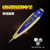 測電筆 多功能數顯感應測電筆 試電筆驗電筆電工家用工具 電筆螺絲刀 夢藝家
