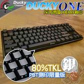 [ PC PARTY  ] 創傑 Ducky ONE PBT 80% TKL 側印 側刻版 銀軸 機械