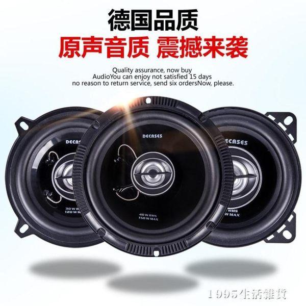 汽車音響喇叭4寸5寸6.5寸同軸全頻中重低音車載喇叭套裝無損改裝 1995生活雜貨NMS