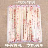 一次性筷子外賣圓型竹筷快餐早餐打包筷獨立包裝餐具普通家用梗豆物語