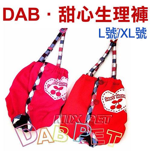 ◆MIX米克斯◆DAB 甜心生理褲,L號~XL號(桃色/桔色),狗妹妹生理期必備