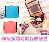 韓版多功能旅行收納包 盥洗包 化妝包 國內外旅行