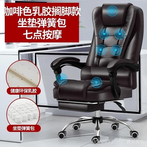 老板椅辦公椅按摩可躺書房宿舍轉椅電腦椅家用靠背旋轉升降座椅子 新品全館85折 YTL