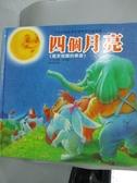 【書寶二手書T8/少年童書_YEW】四個月亮: 追求知識的學習_張晉霖, 李美華