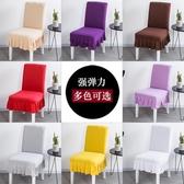 椅套   酒店餐桌座椅套連體彈力凳子套罩餐廳辦公椅子套布藝