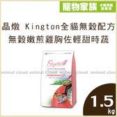 寵物家族-晶燉 Kington全貓無穀配方-無穀嫩煎雞胸佐輕甜時蔬1.5kg