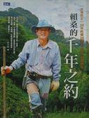 【書寶二手書T7/傳記_ZKB】賴桑的千年之約-台灣樹王30年耗費…陳芳毓_2015年