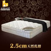 ASSARI-風華2.5cm天然乳膠三線強化側邊獨立筒床墊(單大3.5尺)