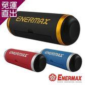 ENERMAX安耐美 EAS01 無線藍牙喇叭(NFC/藍牙連線+TF卡插槽)【免運直出】