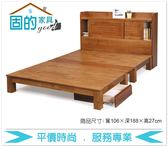 《固的家具GOOD》253-5-AA 柏格實木3.5尺床底/不含抽屜