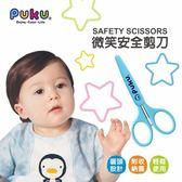 藍色企鵝 PUKU  微笑安全剪刀16703 好娃娃