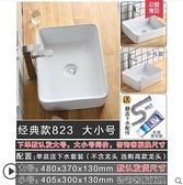 台上盆洗手盆家用陽台小尺寸洗臉台盆陶瓷衛生間迷你單盆小號面盆 - 風尚3C