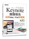 (二手書)Keynote關鍵報告:活用Mac、iPad玩簡報(第二版)