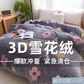 單人毛毯 3D雪花絨毯子法蘭絨毛毯珊瑚絨蓋毯加厚單人床單單件空調被子天 快速出貨