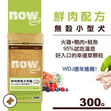【SofyDOG】Now! 鮮肉無穀天然糧 小型犬配方(300克)狗飼料 狗糧