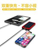 行動電源 80000M太陽能充電寶蘋果vivo華為oppo手機通用50000沖20000毫安-大小姐韓風館