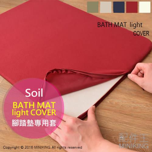 【配件王】日本代購 Soil BATH MAT light COVER 腳踏墊套 防汙 速乾 柔順 適用薄型珪藻土腳踏墊