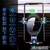 車載充電器車載無線充電器萬能型多功能手機充電支架蘋果安卓通用車用快充 科技藝術館