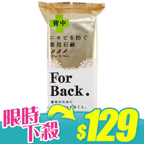 Pelican 沛麗康 背部專用潔膚石鹼潔膚皂 135g for back【新高橋藥妝】