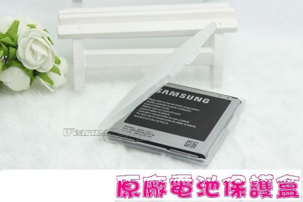 SAMSUNG S4 i9500 GALAXY J SC-02F N075T Grand 2 G7102正原廠電池保護盒專用 防摔 防受潮 防折斷 東訊公司貨