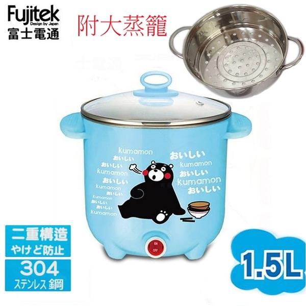富士電通 1.5L雙層防燙不鏽鋼美食鍋 MG-PN101-1(附不鏽鋼大蒸籠)
