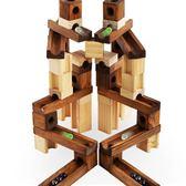 兒童積木玩具3-6周歲女孩木制男孩1-2寶寶益智10彈珠軌道滾珠積木 童趣潮品
