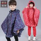 雨衣 正韓兒童斗篷雨衣男童 小學生透氣防水帶書包位女孩雨披幼兒園【老闆訂錯價】