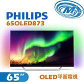 《麥士音響》 Philips飛利浦 65吋 OLED電視 65OLED873