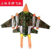 新款高檔飛機風箏戰斗機風箏大型三角風箏易飛
