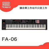 【非凡樂器】Roland 樂蘭 FA-06 合成器 61鍵 全新FA系列工作站