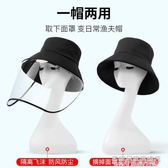 南極人防飛沫帽子女韓版潮隔離頭罩春男防飛沫漁夫帽遮臉防護帽子 名購居家