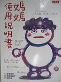 【書寶二手書T9/兒童文學_IEZ】媽媽使用說明書_伊藤未來