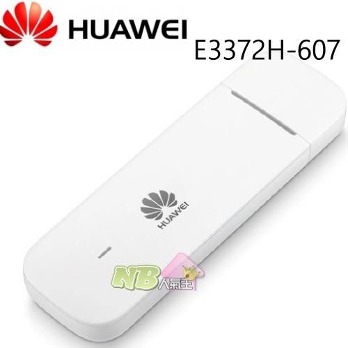 華為 Huawei 4G LTE USB行動網卡 E3372H