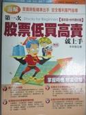 【書寶二手書T9/股票_JCC】第一次股票低買高賣就上手_李明磊