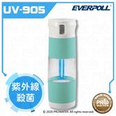 【水達人】愛惠浦科技 EVERPOLL ~ E.P淨Water UV生飲隨身瓶 UV-905/Tiffany藍~