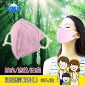 AOK 飛速 活性碳 醫用3D立體口罩(成人-L) 50入/盒 拋棄式/除臭/濾菌/防塵/過濾異味