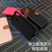 LG G8s ThinQ (G810EAW)《新北極星磁扣側掀翻蓋手機皮套》可立手機套書本保護套手機殼保護殼側翻殼