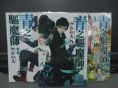 【書寶二手書T3/漫畫書_NDJ】青之驅魔師_1~3集合售_加藤和惠
